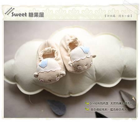小萌萌羊寶寶鞋4.jpg