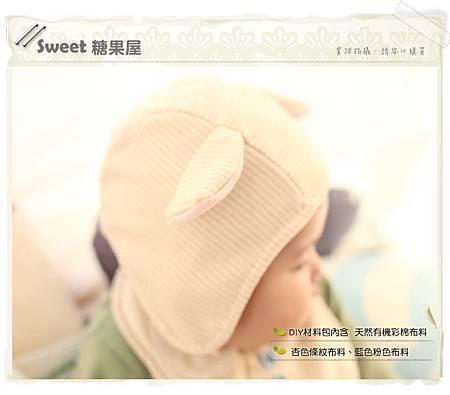 小萌萌羊寶寶帽2.jpg