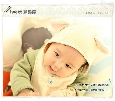 小萌萌羊寶寶帽3.jpg