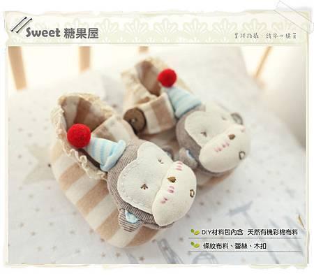 小猴王寶寶鞋2.jpg