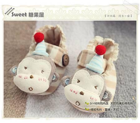 小猴王寶寶鞋1.jpg