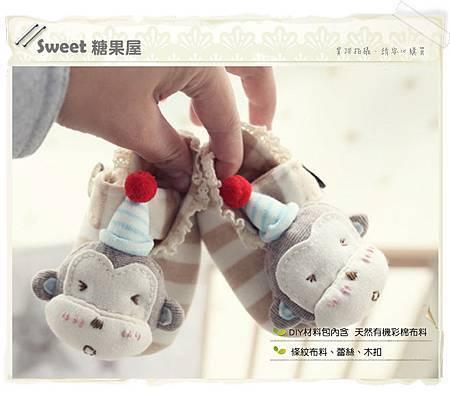 小猴王寶寶鞋3.jpg
