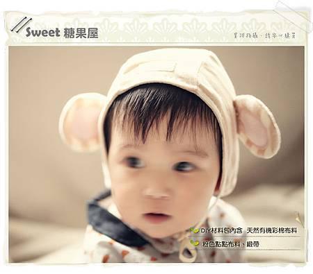 小猴王寶寶外出帽3.jpg