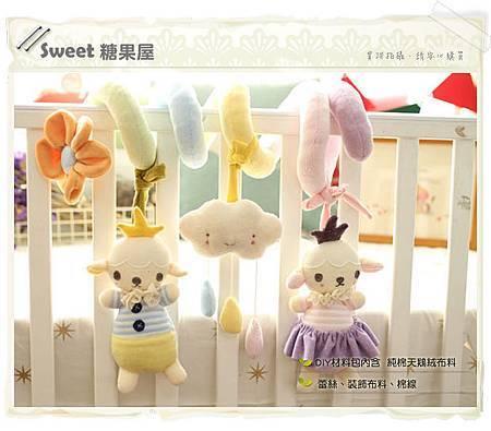 童話羊床掛玩偶1.jpg