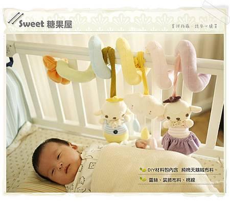 童話羊床掛玩偶2.jpg
