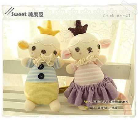 童話羊床掛玩偶4.jpg