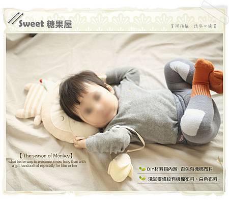 猴子愛香蕉造型枕4.jpg
