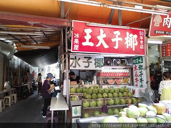 西市場內-椰子大王冰果室