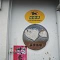 嘉豐漁場logo