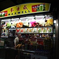 Mexwell-買酸柑汁的飲料攤