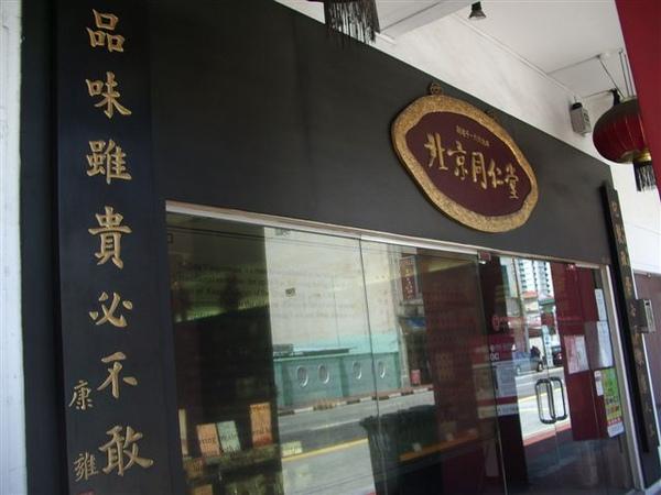 牛車水藥材街-北京同仁堂