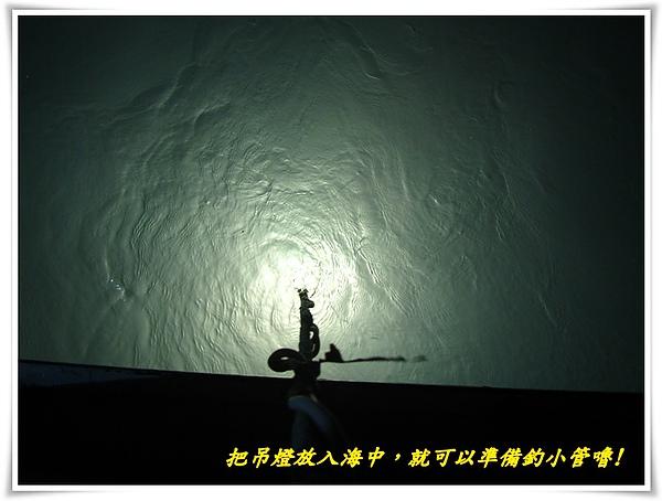 吊燈放入海中.JPG