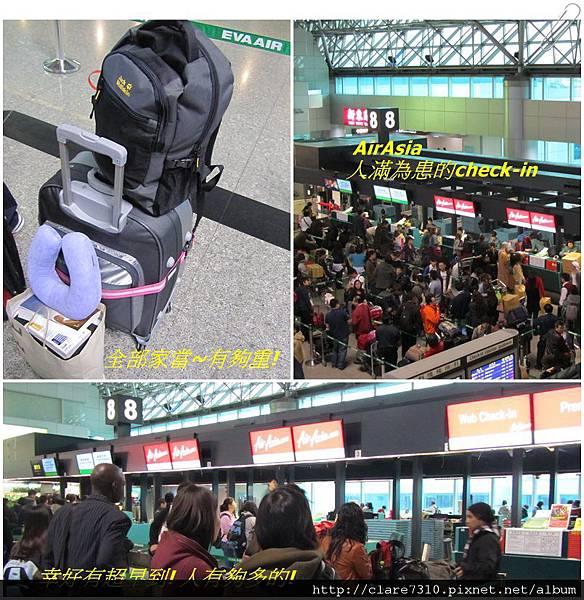 機場check in