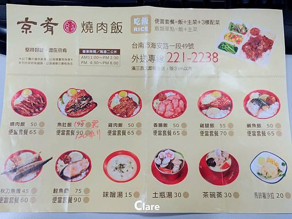 京肴燒肉飯-菜單.jpg
