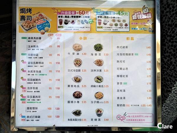 焗米-菜單.jpg