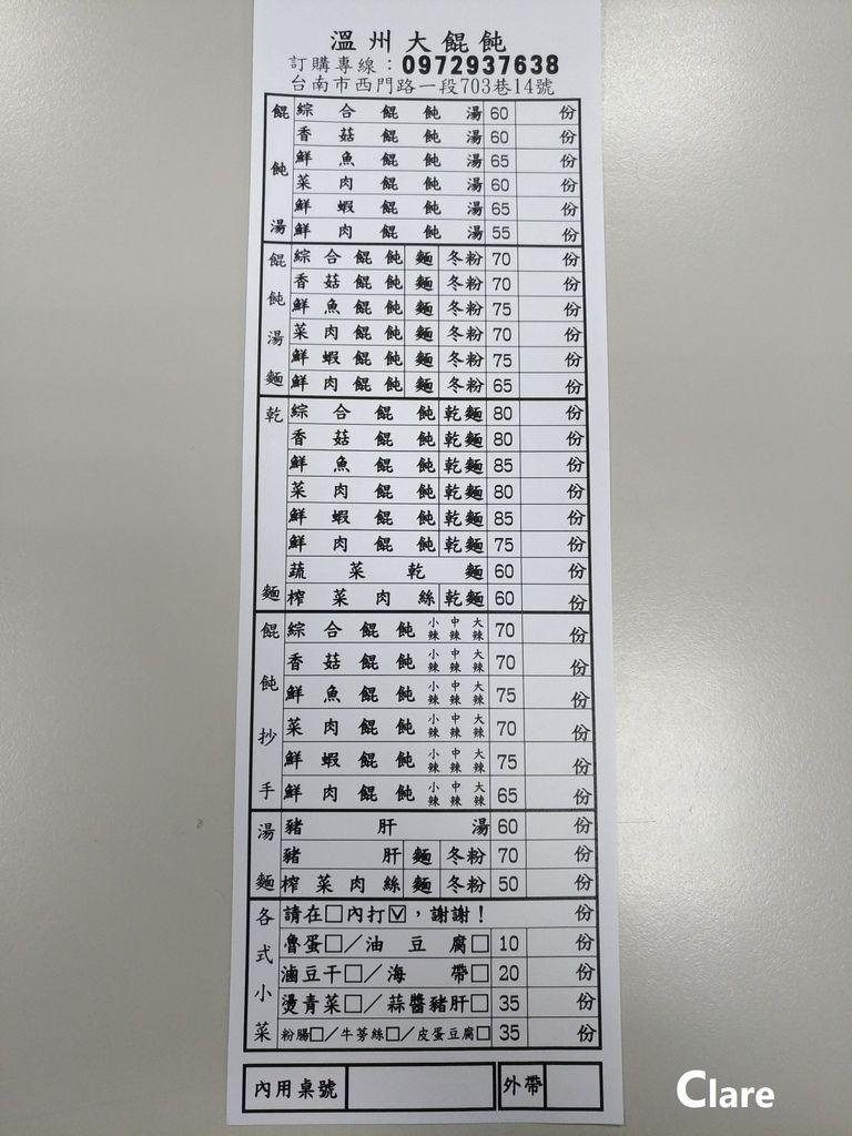 溫州大餛飩-菜單.jpg