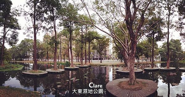 大東濕地公園1.jpg