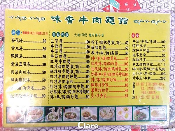 味香牛肉麵館-菜單.jpg