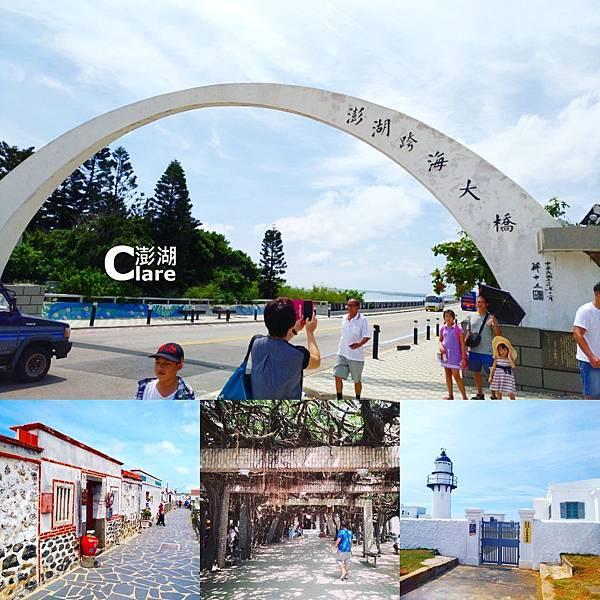 澎湖_3-0.jpg