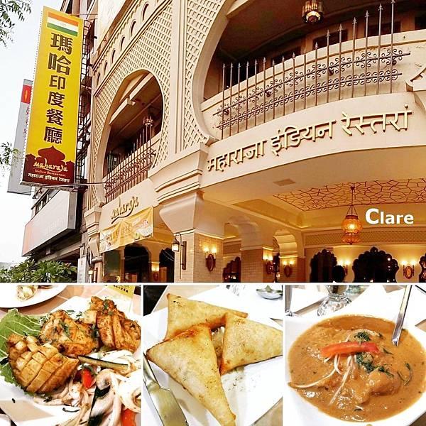 瑪哈印度餐廳.jpg