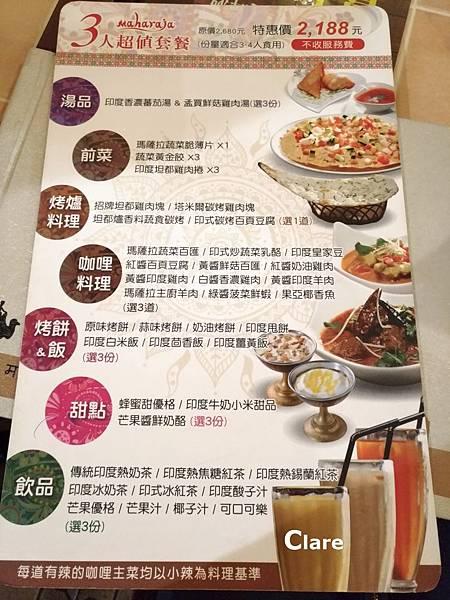 瑪哈印度餐廳_3人超值套餐菜單.jpg