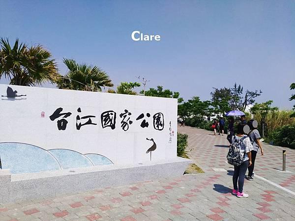 台江國家公園_1大門