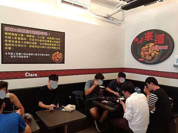 來道黃燜雞米飯-用餐環境-2.jpg