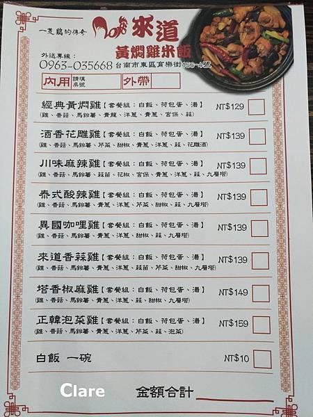 來道黃燜雞米飯-菜單(20180609).jpg