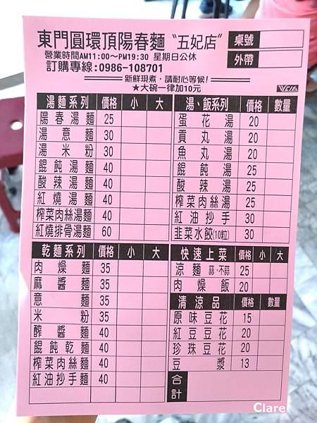 東門圓環頂陽春麵(五妃店)-菜單(20180414).jpg