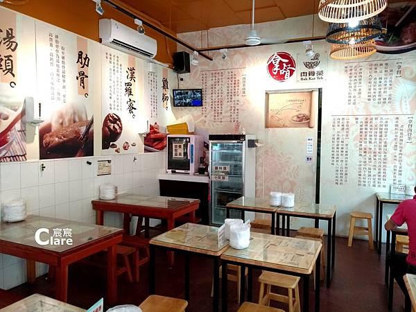 拿督肉骨茶_用餐環境1.jpg