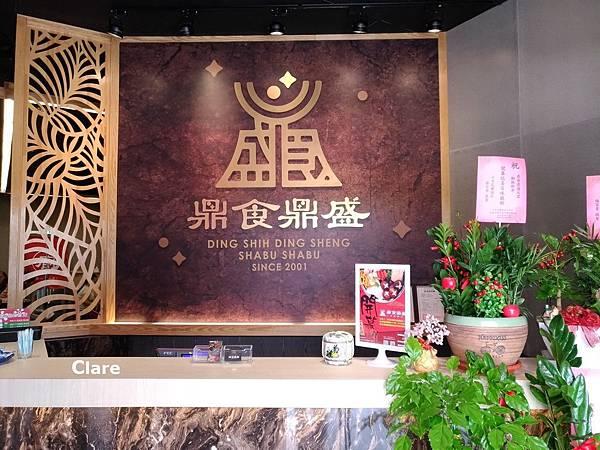 鼎食鼎盛大眾鍋物料亭_店門口.jpg
