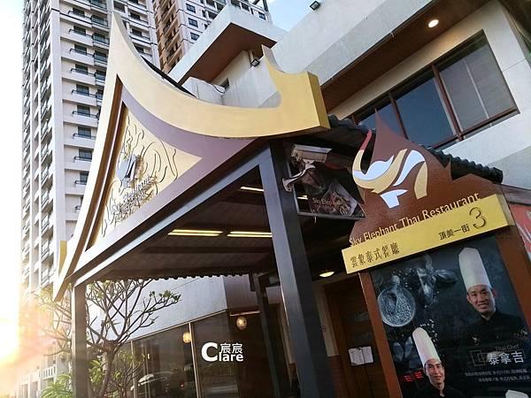 雲象泰式餐廳_店門口.jpg