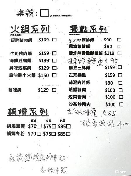 557美食館-菜單(20180914).jpg