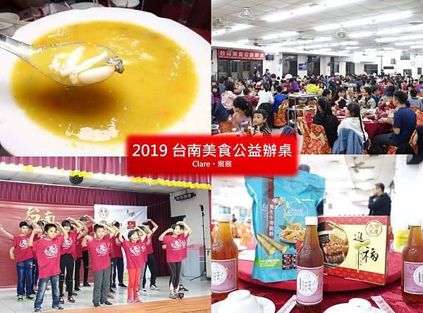 2019台南美食公益辦桌.jpg