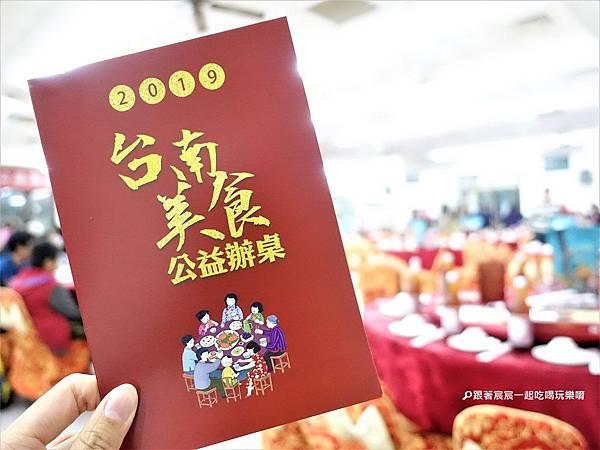 2019台南美食公益辦桌-菜單.JPG
