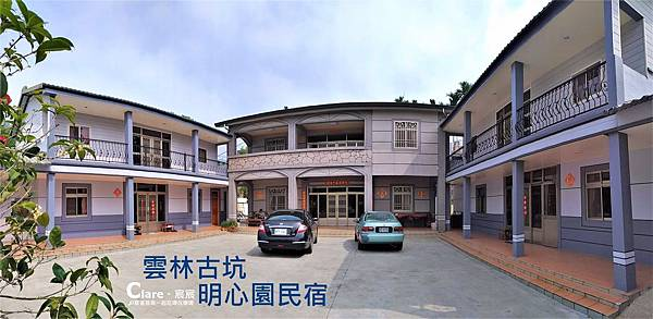 雲林古坑明心園民宿-三合院.jpg