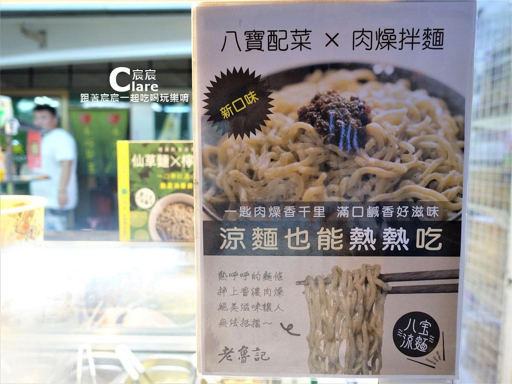 老魯記魯八宝涼麵(台南文賢店)-肉燥拌麵.JPG