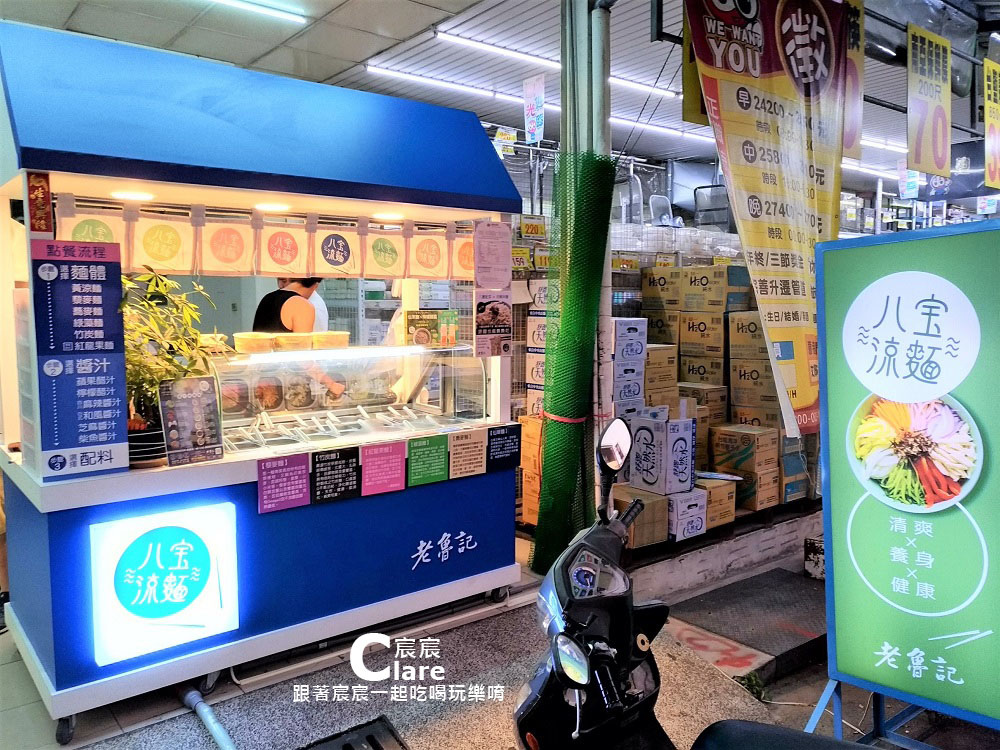 老魯記魯八宝涼麵(台南文賢店)-店家攤位.jpg