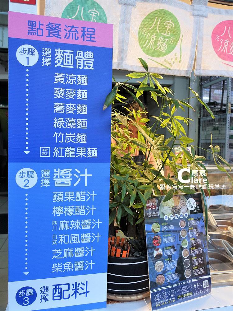 老魯記魯八宝涼麵(台南文賢店)-點餐流程.JPG