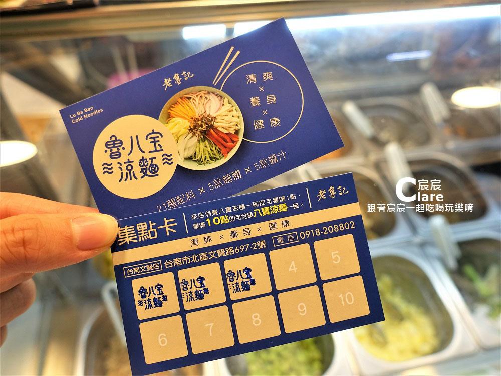 老魯記魯八宝涼麵(台南文賢店)-集點卡(集點活動買10送1).JPG