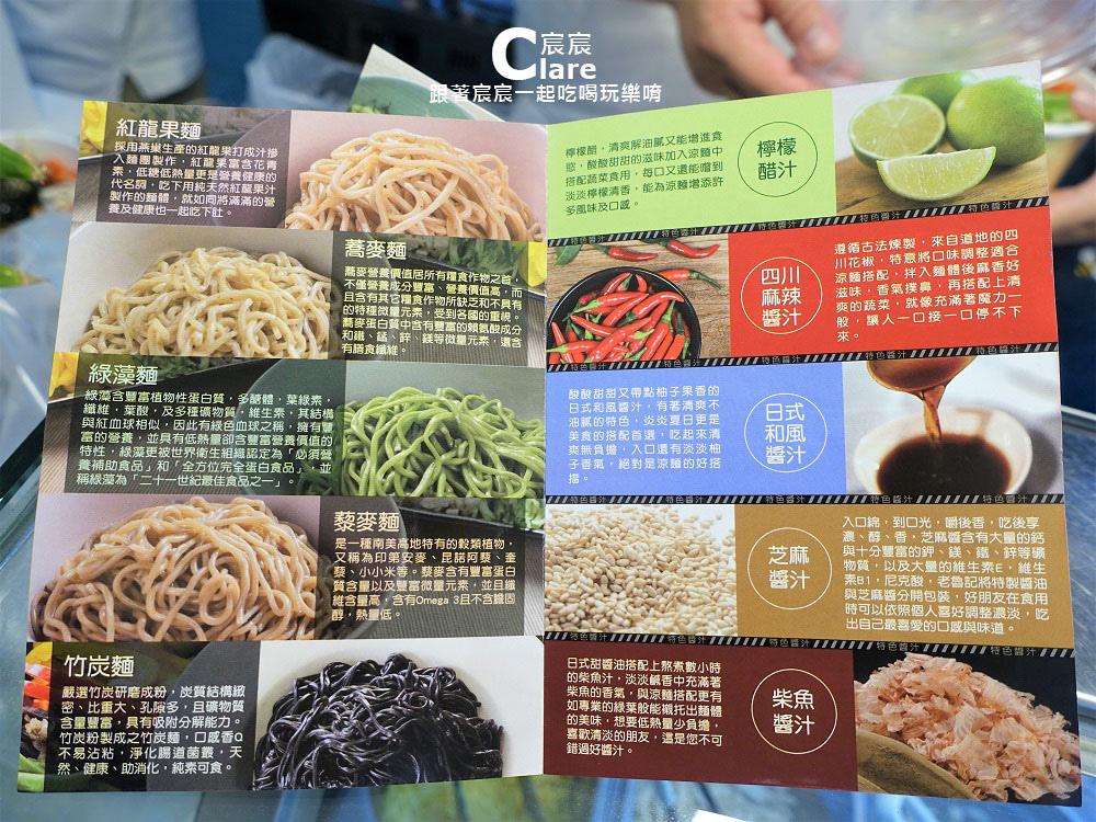 老魯記魯八宝涼麵(台南文賢店)-麵體與醬汁介紹.JPG