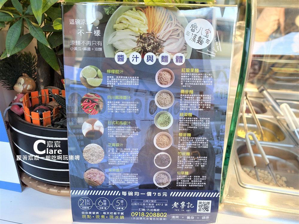 老魯記魯八宝涼麵(台南文賢店)-醬汁與麵體挑選.JPG