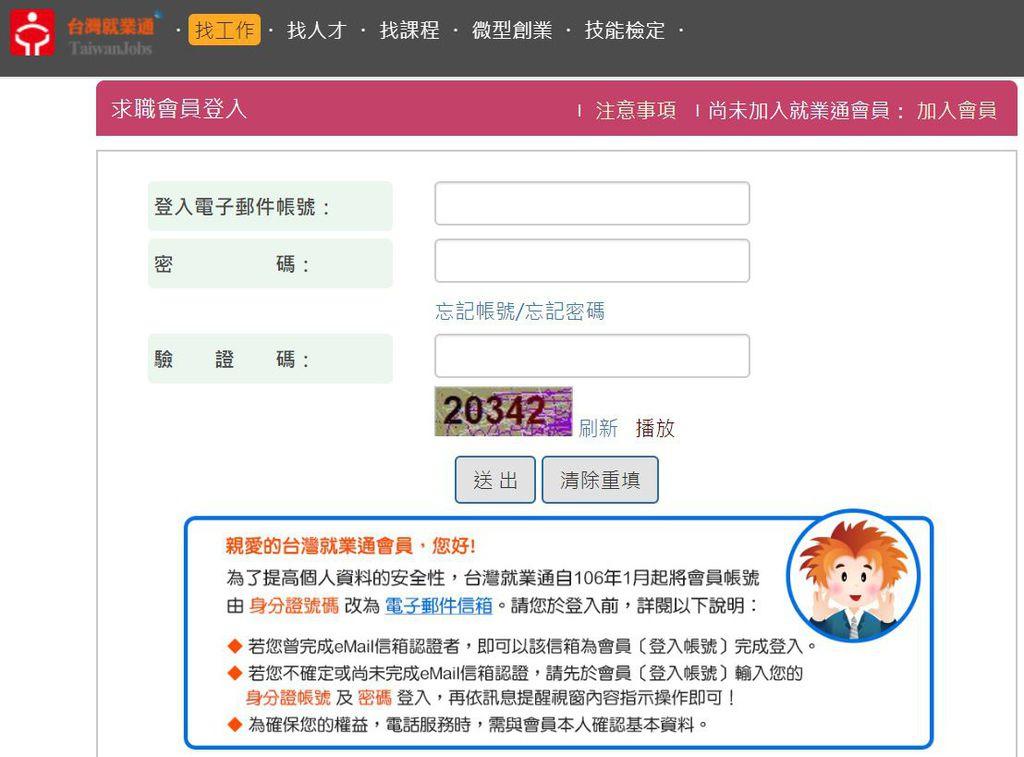 2020年-台灣就業通-會員登入.JPG