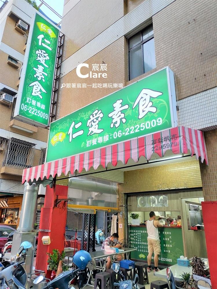 台南國華街-仁愛素食-店門口1.jpg