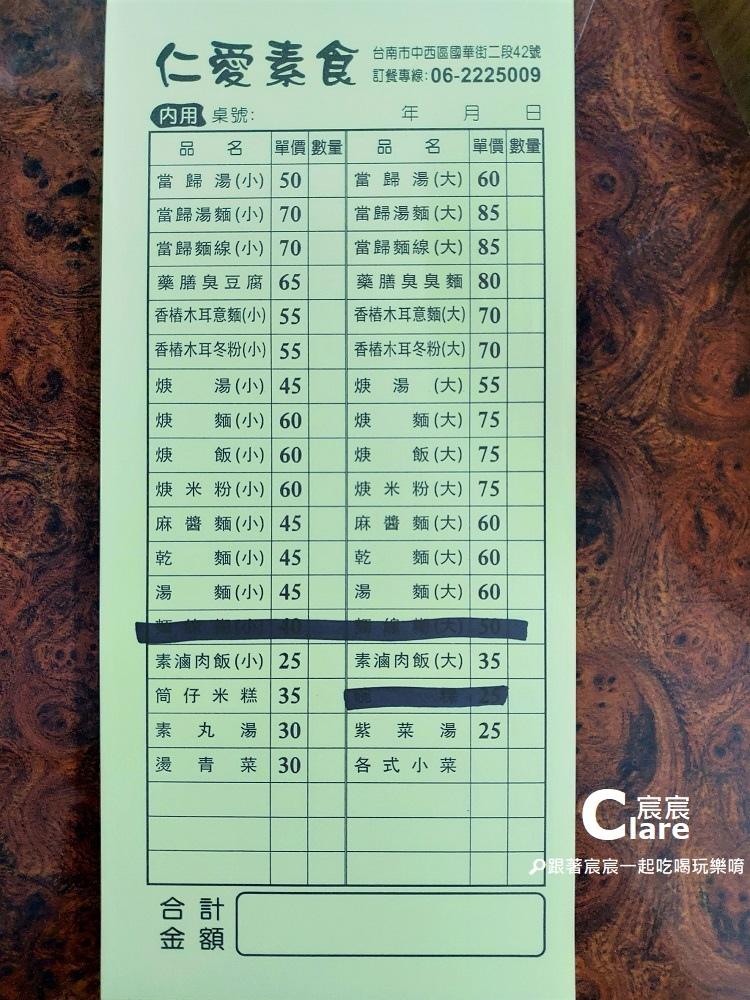台南國華街-仁愛素食-菜單MENU(20200418).jpg