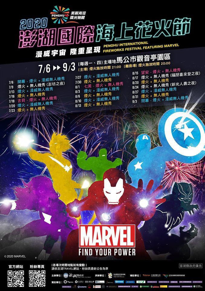 2020澎湖國際海上花火節(1090706-1090903).jpg
