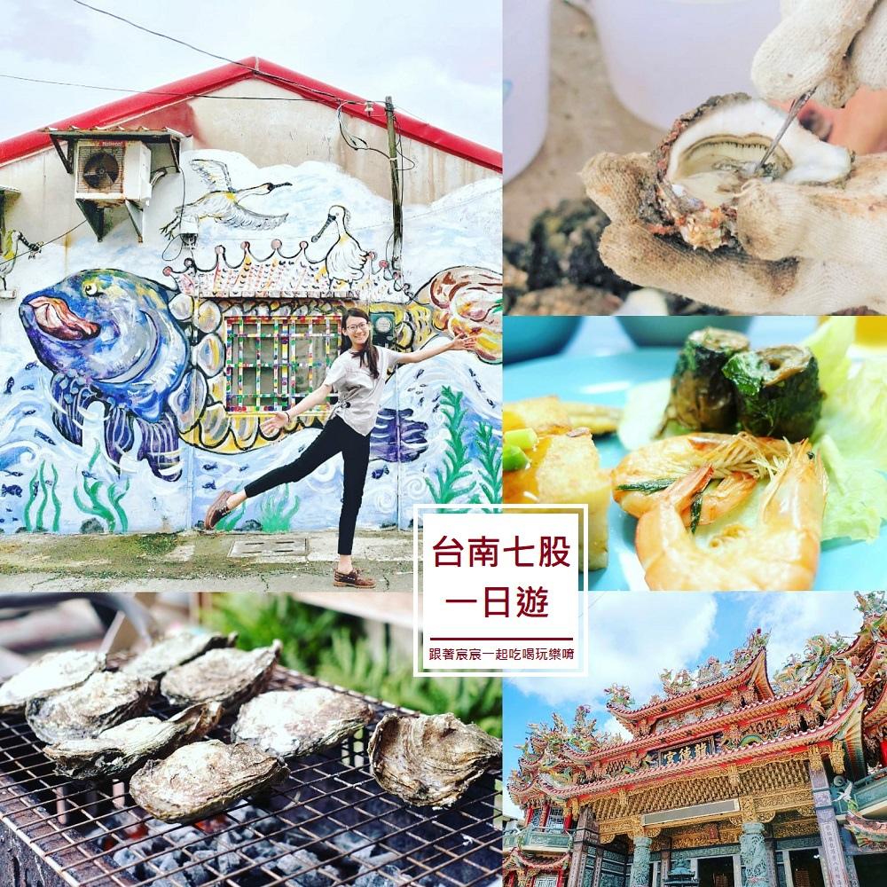 台南七股區-三股社區(三股旅歷)一日蚵農體驗、漁村風味餐、實境遊戲-時光的迴聲.jpg