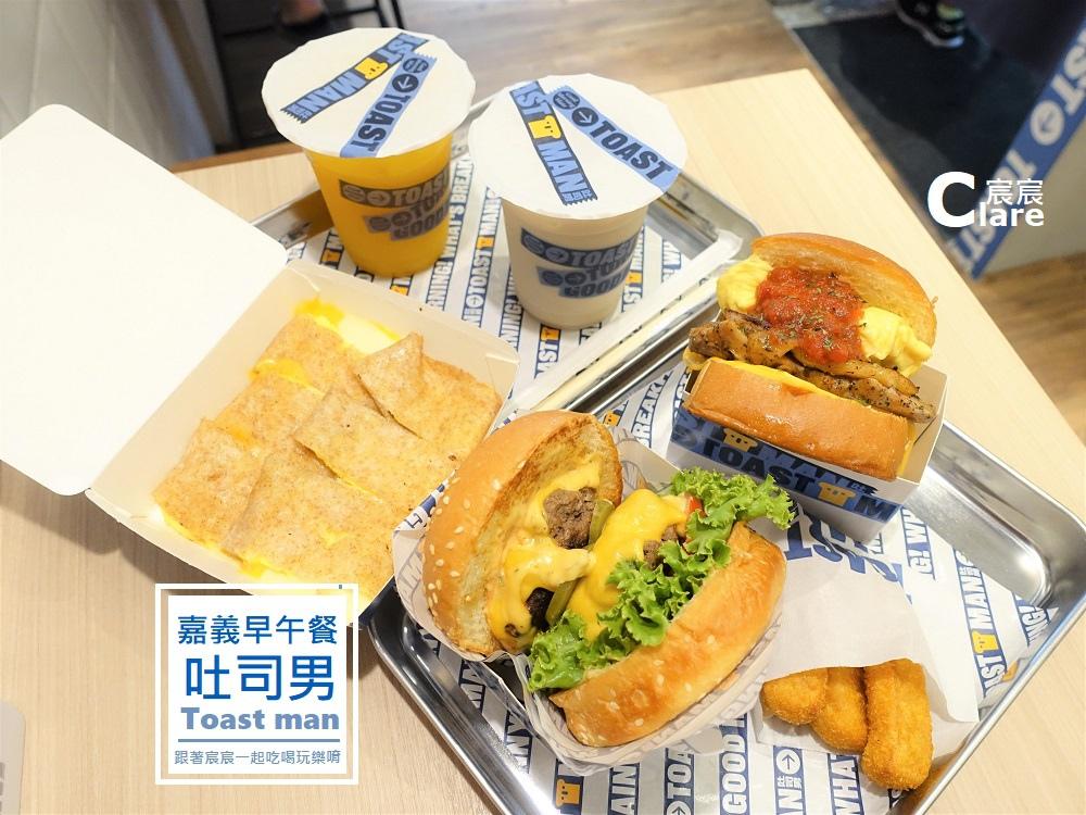 吐司男(嘉義民生店)Toast man.JPG