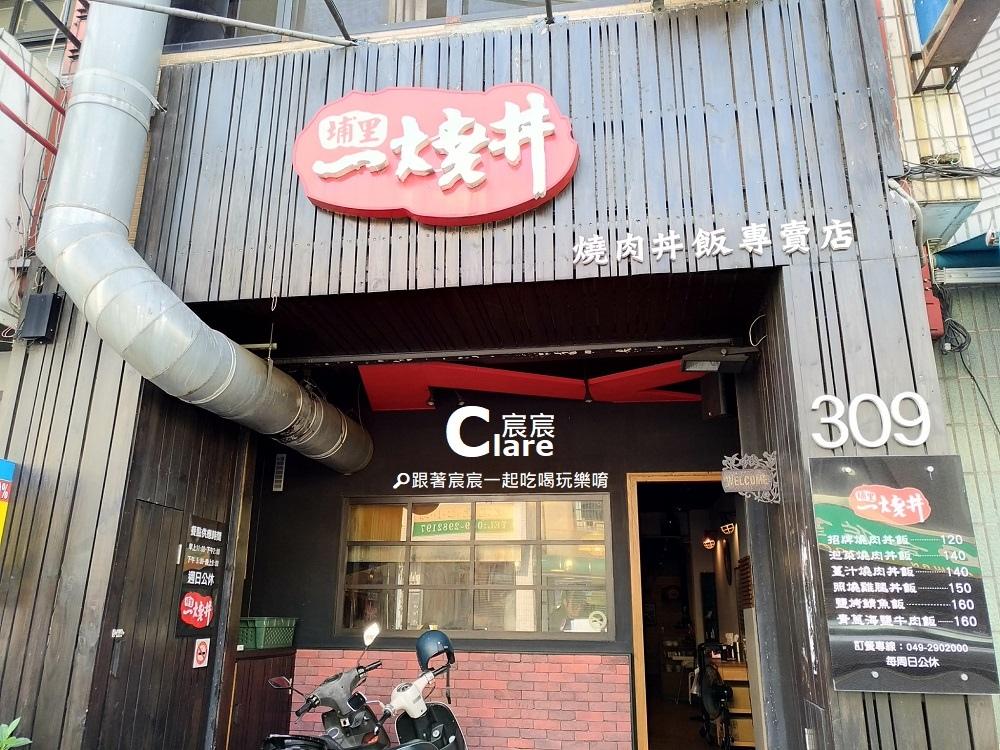 埔里一燒丼燒肉專賣店-店門口招牌.jpg