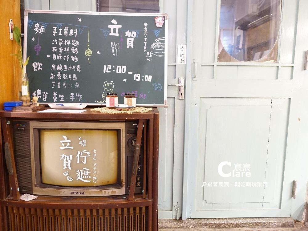 立賀佇遮1樓招牌-台南新化老街美食.JPG